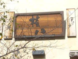 Tokyo Filming Locations: Pt III - Kill Bill