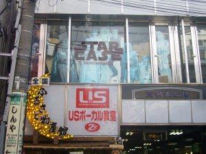 Star Wars Shop In Tokyo!