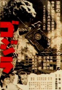 gojira-japanese-b2_style_c-1954