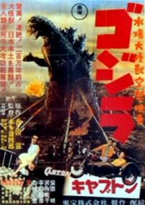 gojira-japanese-b2_style_e-1954