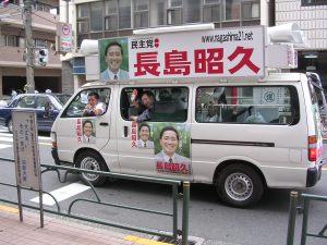 Japan_election_2005_dpj_bus