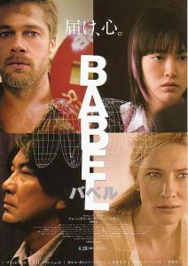 babel_poster_goldposter_com_4