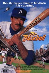 1992-mr-baseball-poster1