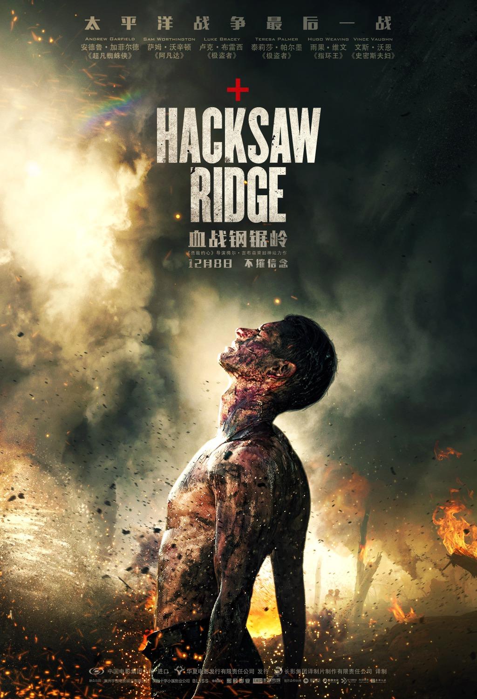 Review Films Set In Japan Hacksaw Ridge 2016 Tokyo Fox 東京狐